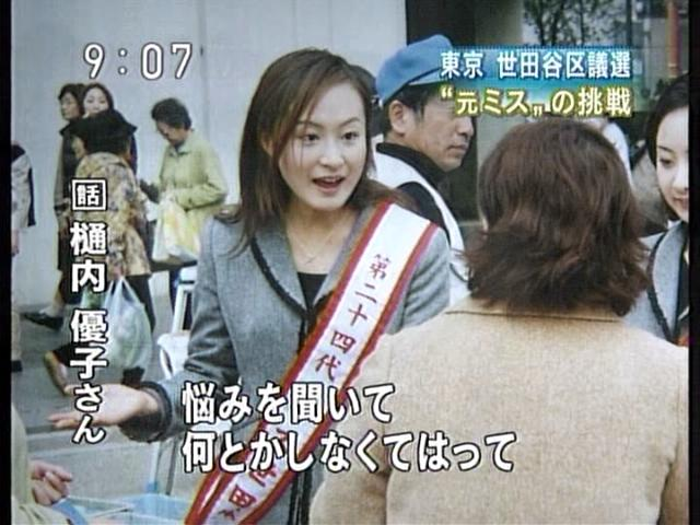 「ひうち優子 世田谷」の画像検索結果