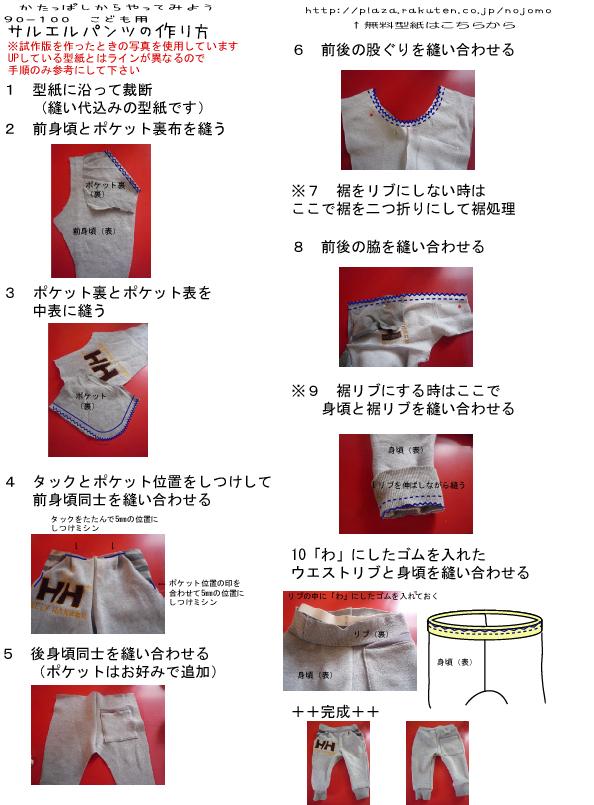 編み図 | メルちゃん 服 作り方 ... - pinterest.jp