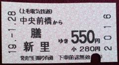 99 kippu.jpg