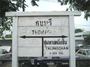 トンブリー駅の駅名看板