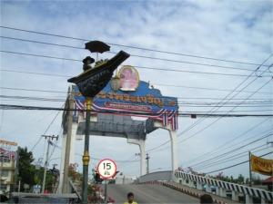 バーンヤイの橋と舟のオブジェ