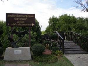 「プラジュン要塞マングローブ林自然学習の橋」の入口