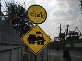 線路の標識