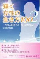 輝く女性100・表紙