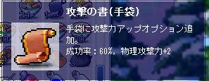 攻撃手袋書60%