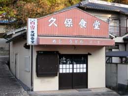 久保食堂.jpg