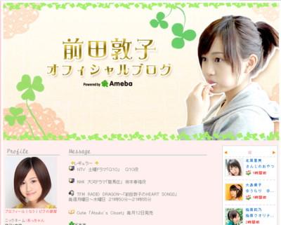 前田敦子オフィシャルブログ