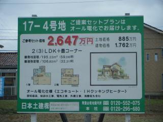 2010_0413三重県津市久居0043.JPG