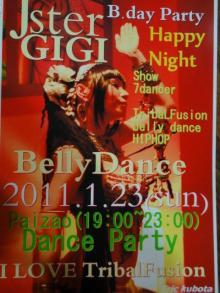 ベリーダンス パーティー.jpg