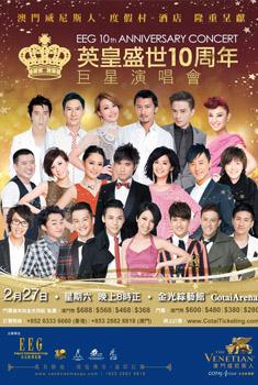 20100122-concert-eeg_01.jpg