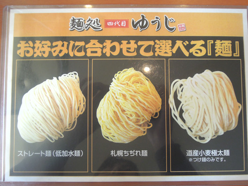 麺MENU