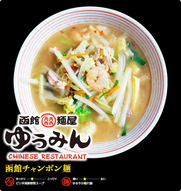 yumin-chanpon_sample