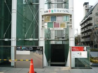 大阪企業家ミュージアム」を見学...