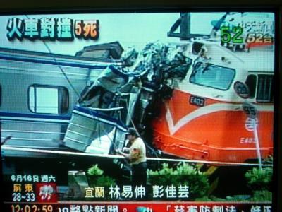 鉄道事故 合掌   秋さんの台湾日記