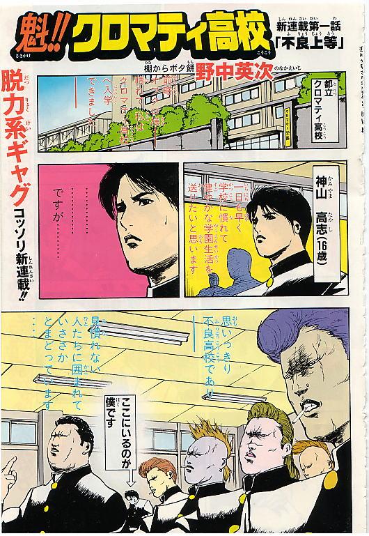 漫画紹介 魁!クロマティ高校 | ...