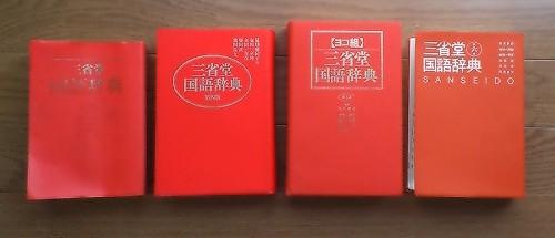 チョビット 「国語辞典」 フェチなんです。 大型 (中型?) の国語辞... 『三省堂国語辞典』