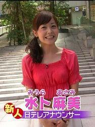 水卜麻美 放送事故 11.JPG