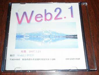 web2.1 DVD