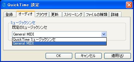 QuickTime 設定 ミュージックシンセ