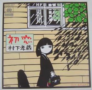 村下孝蔵の画像 p1_6