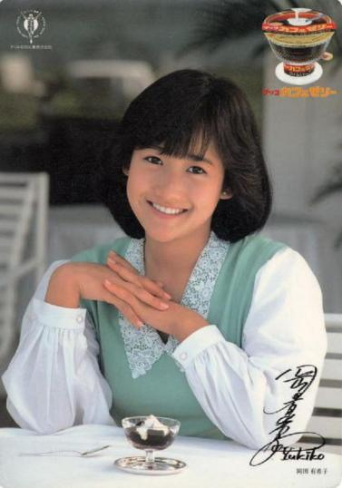 岡田有希子の画像 p1_20