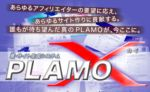 PLAMOX