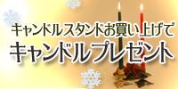 キャンドルスタンド キャンドルプレゼント ロウソク立て 燭台 キャンドルホルダー ろうそく