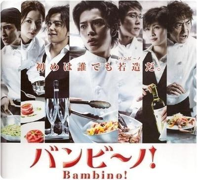 ドラマ バンビーノ
