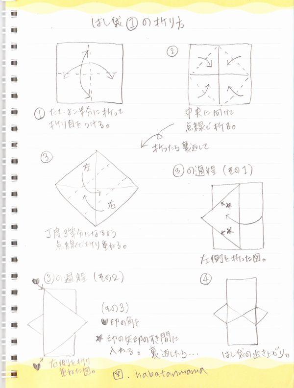 ハート 折り紙 折り紙箸袋折り方 : plaza.rakuten.co.jp