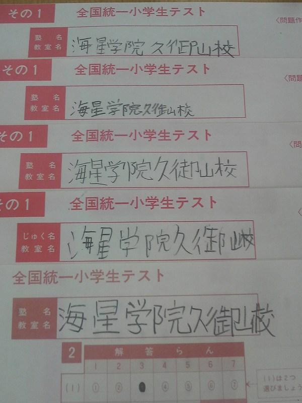 海星学院 長尾校の塾ブログ ひ ... : 漢字 5年生 : 漢字