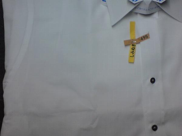 ワイシャツの汚れ2