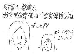 学資保険.JPG
