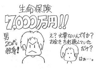 生命保険 7000万円!.JPG
