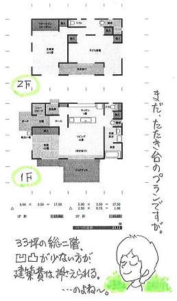 マイホームプラン たたき台.JPG
