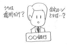 〇〇銀行.JPG