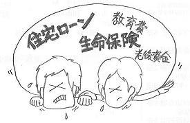住宅ローン 生命保険.JPG