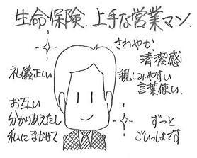 生命保険 営業マン.JPG