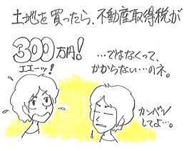 マイホーム用地の税金.JPG