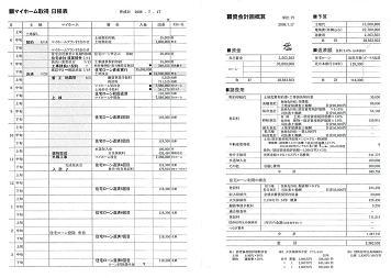 マイホーム資金計画書.JPG
