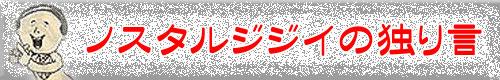 ノスタルジジイ.jpg