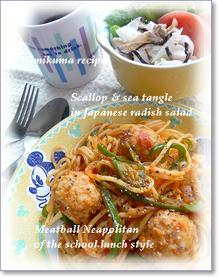 Scallop & sea tangle in Japanese radish salad.png