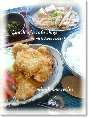 Lunch of a tofu chige & chicken cutlet.png