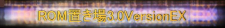 ROM置き場3.0VersionEX(最終形態)
