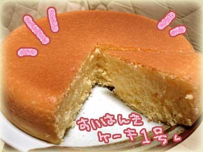 炊飯ケーキ1号