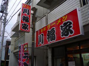 kawafukuya1