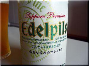 edelpils1