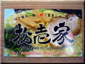 matsuichi1