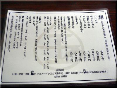 gyoku2