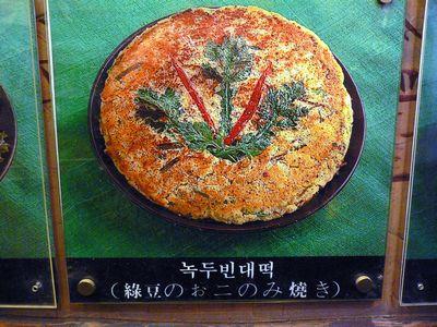 oninomiyaki