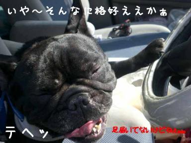 じんたの野望5.jpg